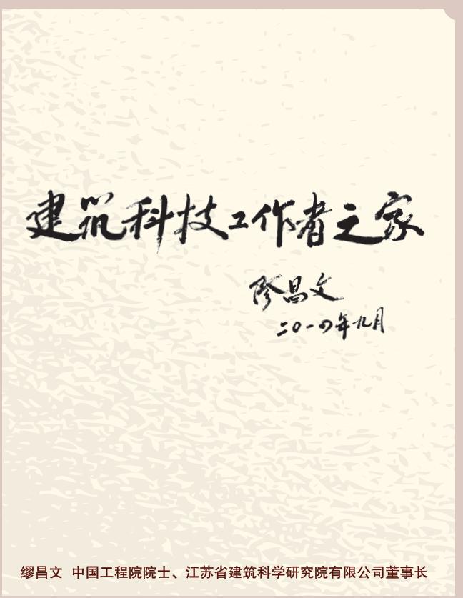 缪昌文 中国工程院院士、江苏省建筑科学研究院有限公司董事长