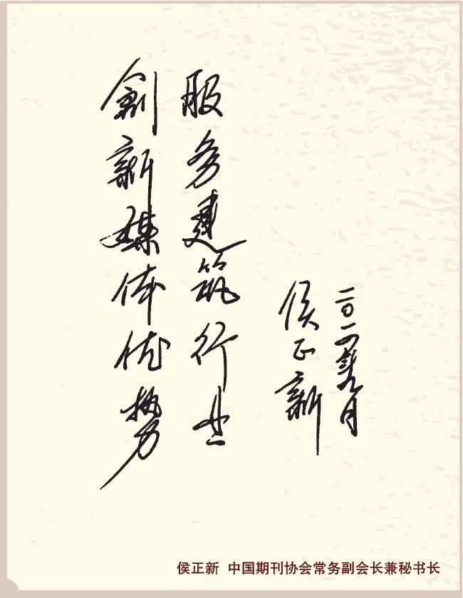 侯正新 中国期刊协会常务副会长兼秘书长