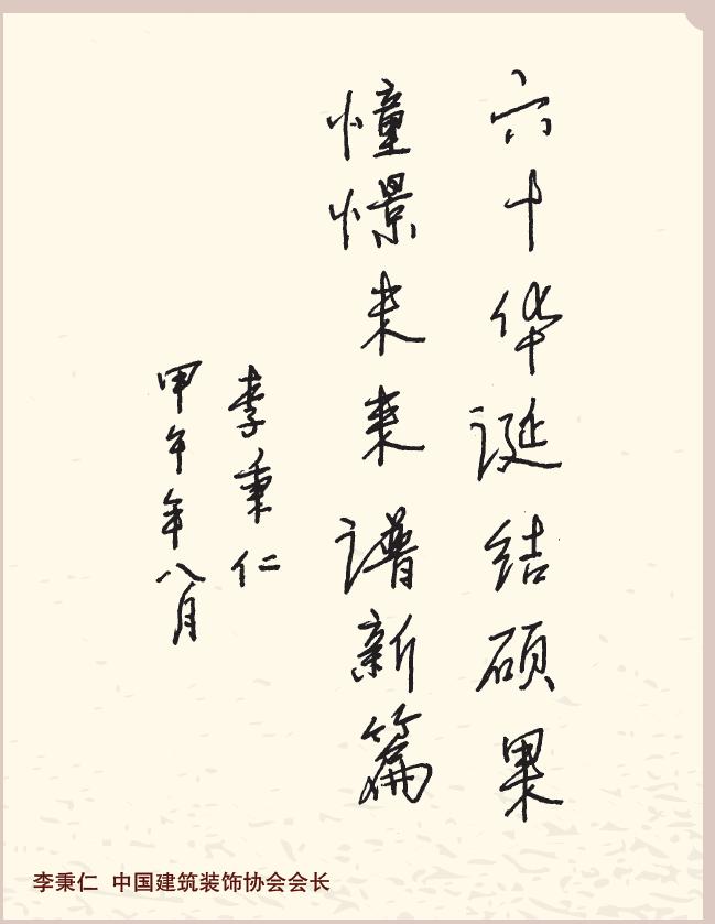 李秉仁 中国建筑装饰协会会长