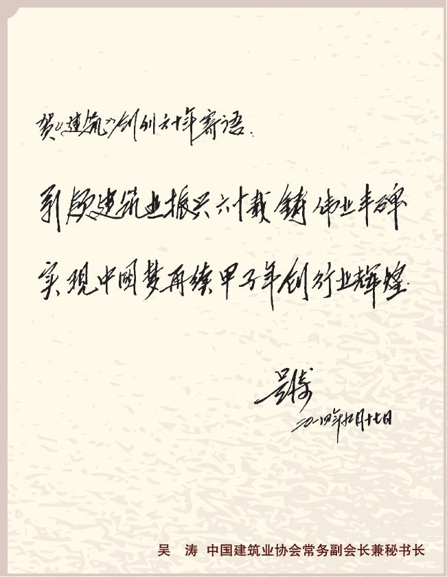 吴 涛 中国建筑业协会常务副会长兼秘书长