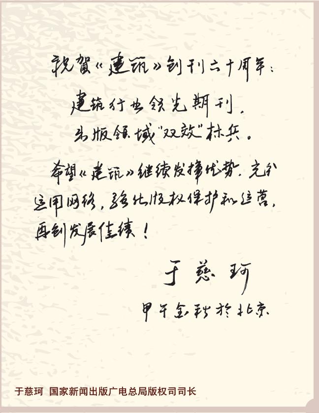 于慈珂 国家新闻出版广电总局版权司司长