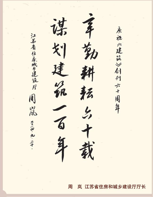 周 岚 江苏省住房和城乡建设厅厅长