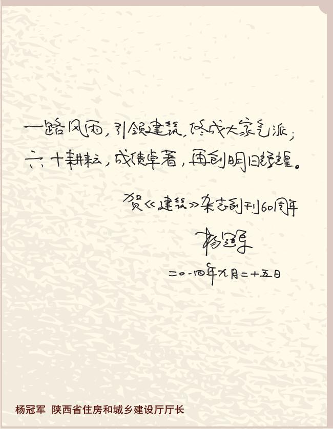 杨冠军 陕西省住房和城乡建设厅厅长