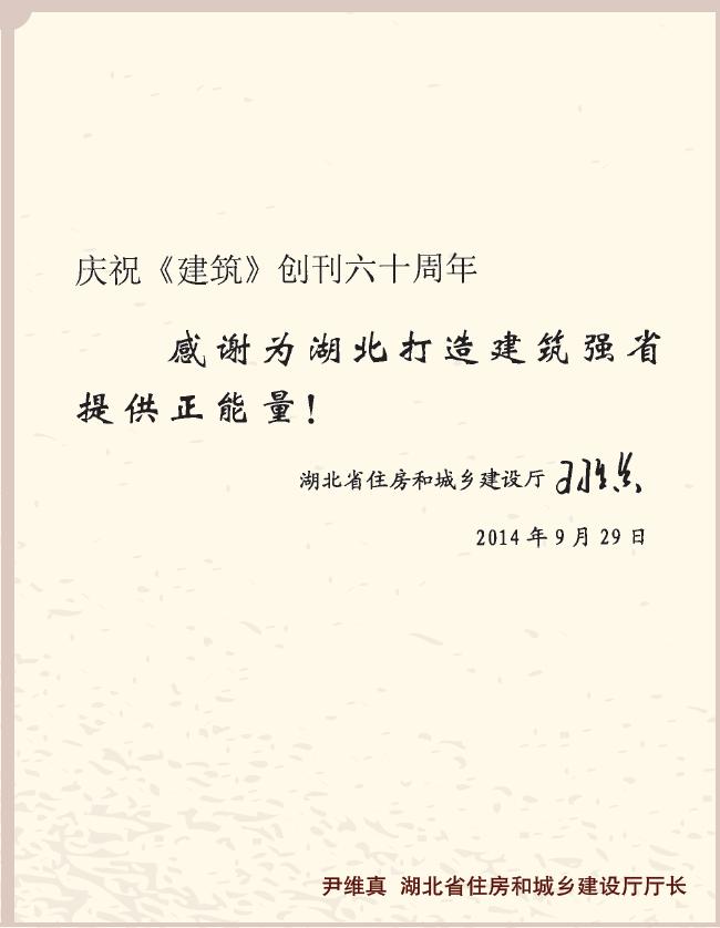 尹维真 湖北省住房和城乡建设厅厅长