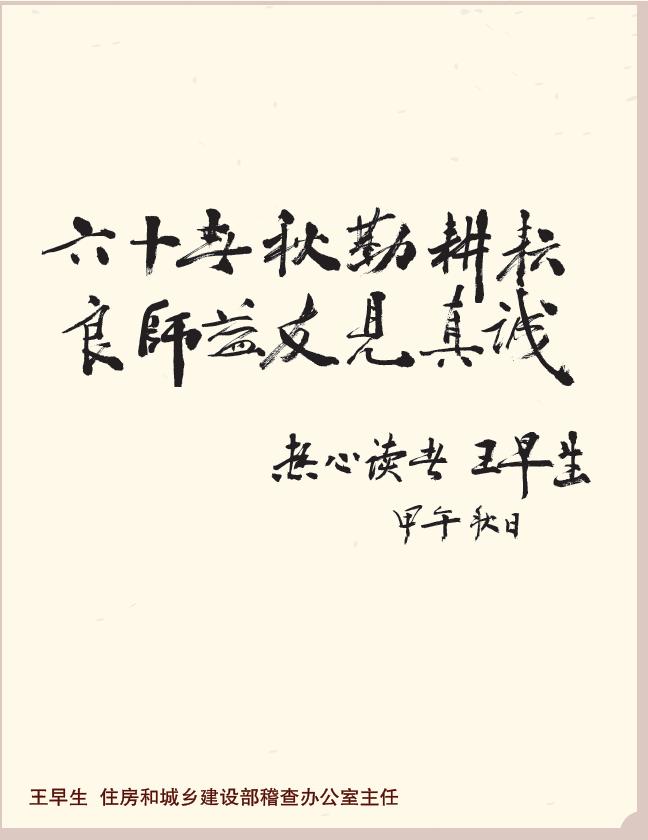 王早生 住房和城乡建设部稽查办公室主任