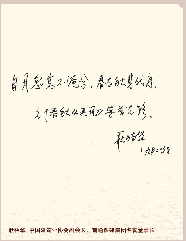 耿裕华 中国建筑业协会副会长、南通四建集团名誉董事长