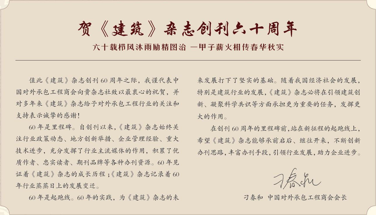 刁春和 中国对外承包工程商会会长
