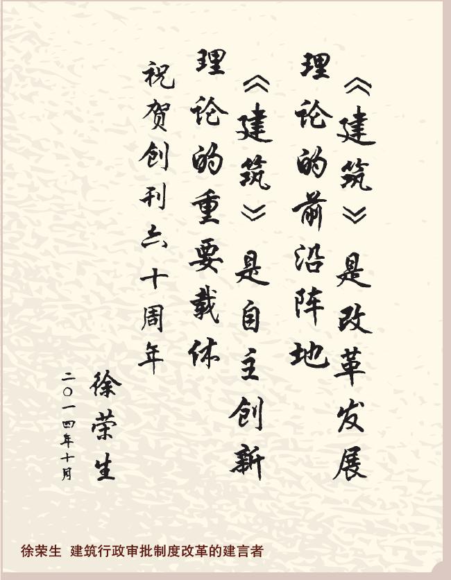 徐荣生 建筑行政审批制度改革的建言