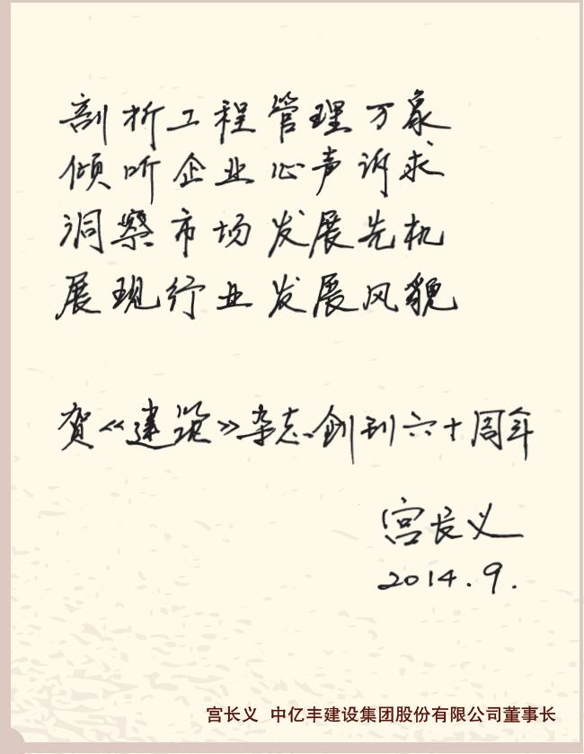 宫长义 中亿丰建设集团股份有限公司董事长