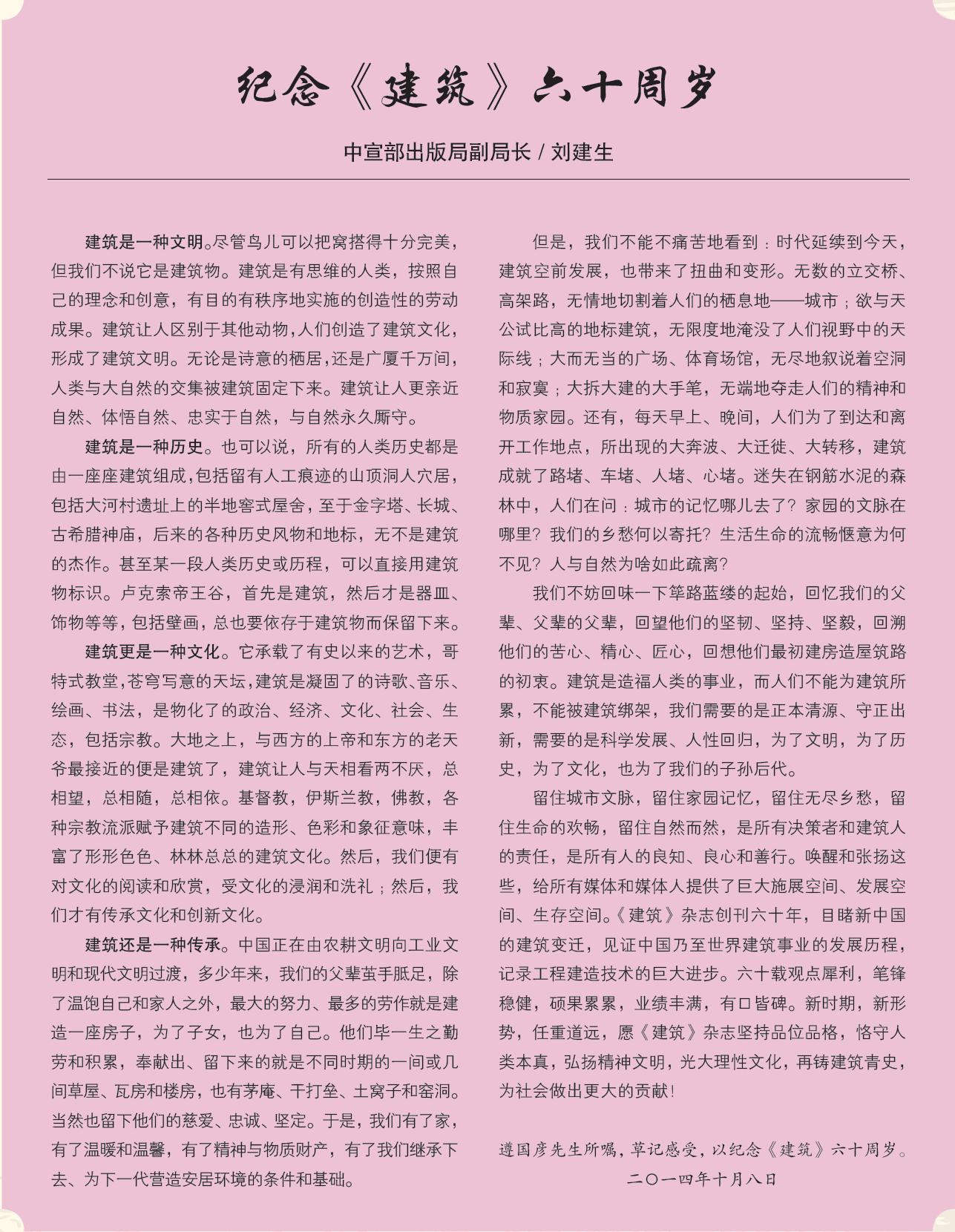中宣部出版局副局长  刘建生