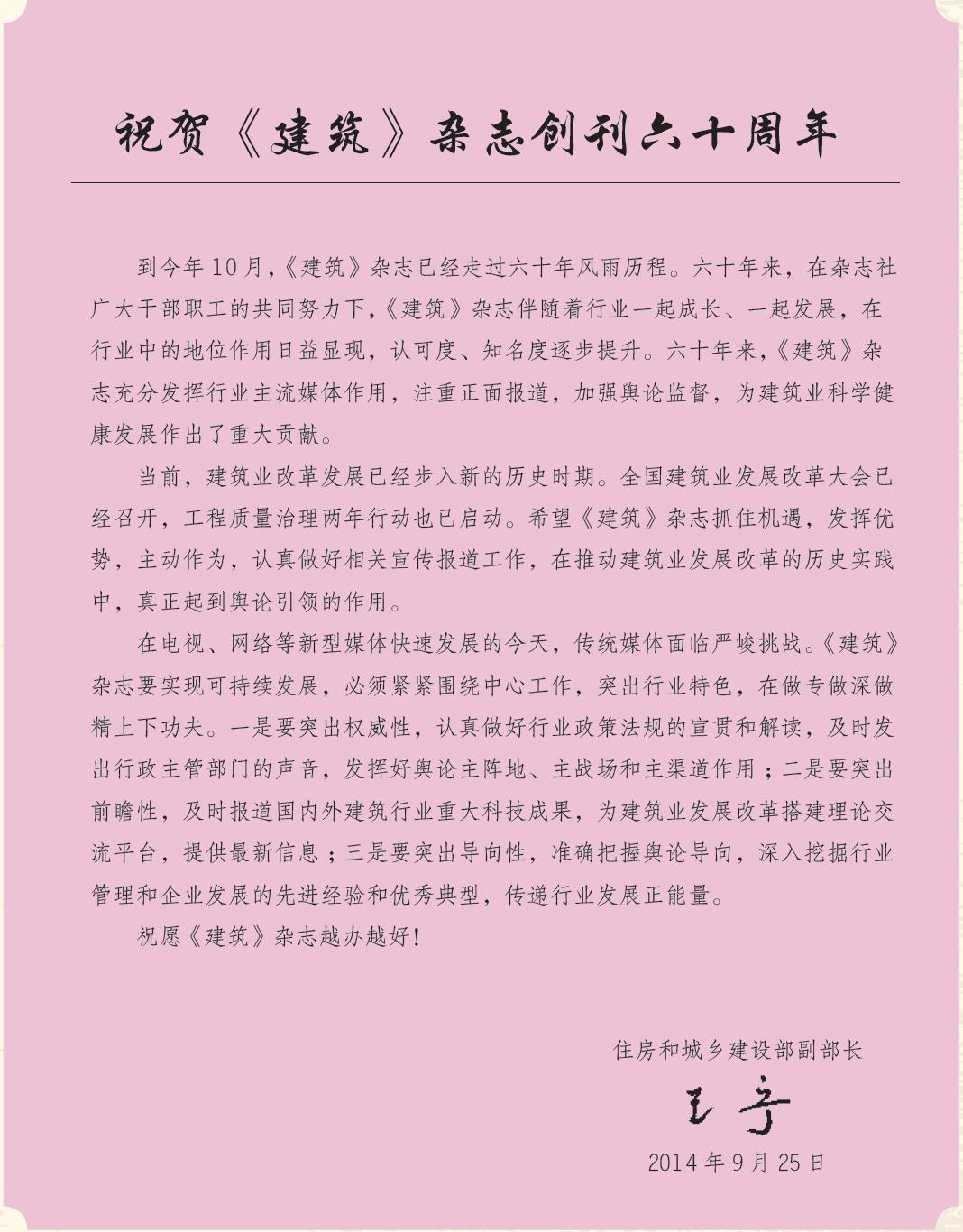 王宁副部长