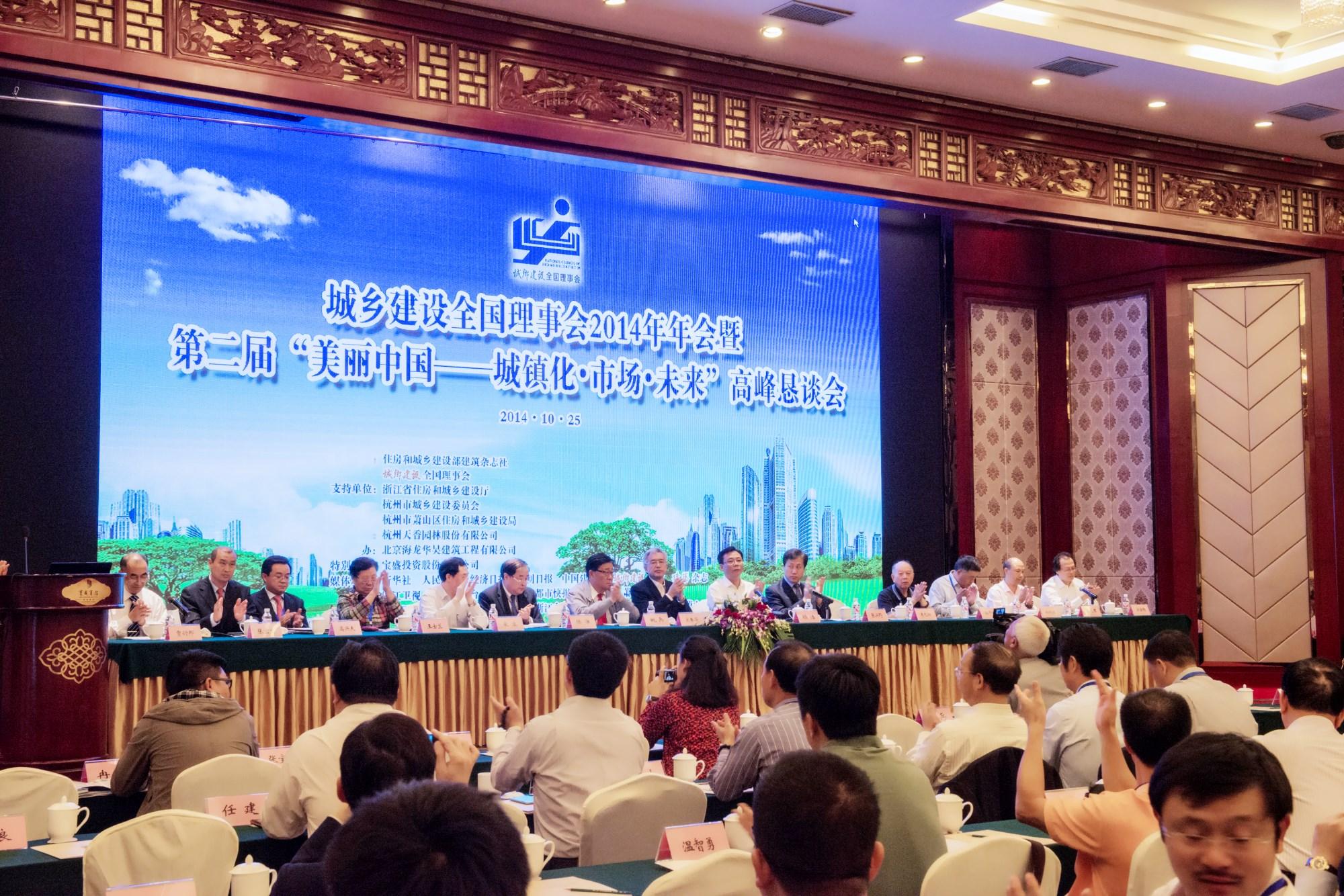 2014年第二届杭州