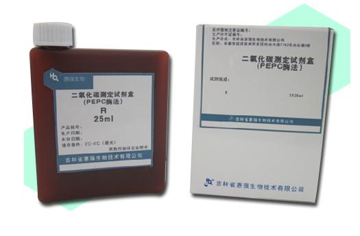 二氧化碳測定試劑盒