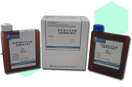 肌酐测定试剂盒