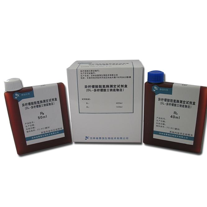 異檸檬酸脫氫酶測定試劑盒