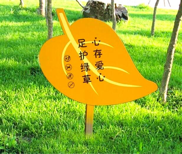 花草警示标志