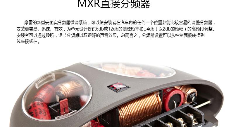MXR直接分频器