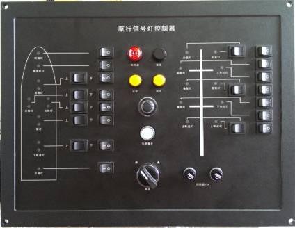 航行燈信號燈控制器
