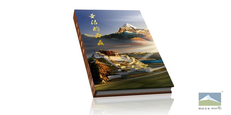 《圣洁的西藏》专辑封面设计