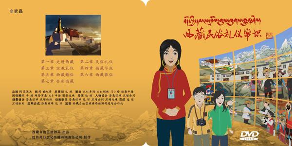 西藏民俗礼仪常识