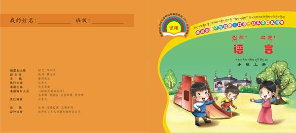 西藏农牧区幼儿园教材设计