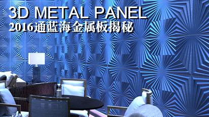 金属三维板