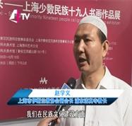 上海电视台:民族雅兴——上海少数民族十九人书画作品展(2016-07)