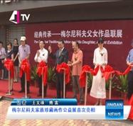 上海电视台:经典传承——梅尔尼科夫父女作品联展(2016-09)