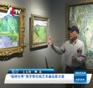 上海电视台:纵横经典——俄罗斯绘画艺术藏品展(2016-10)
