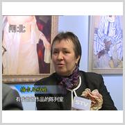 上海电视台:梅尔尼科娃院士参访沙龙(2011-10)