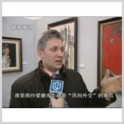 上海电视台:俄罗斯副总领事评价收藏家沙爱德(2010-01)