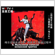 亚洲美术家网络电视台:大师之路——梅尔尼科夫(2009-05)