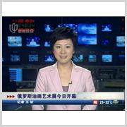 上海电视台新闻综合:俄罗斯油画艺术展(2009-06)
