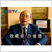 中国商务电视网:靳尚谊、詹建俊谈梅尔尼科夫(2007-12)