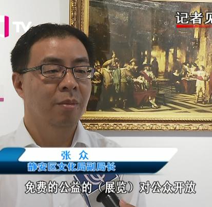 上海电视台:梅尔尼科夫美术馆  打造家门口的艺术殿堂(2017-08)