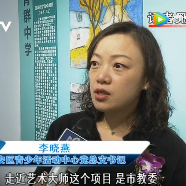 """上海电视台:""""走近艺术大师""""学生作品展(2017-12)"""