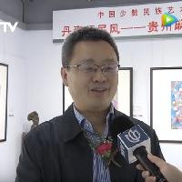 上海电视台:丹青颂民风——贵州民族绘画作品展(2018-05)