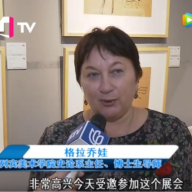 上海电视台:上海彼得堡油画名家纸上作品研究展(2018-09)