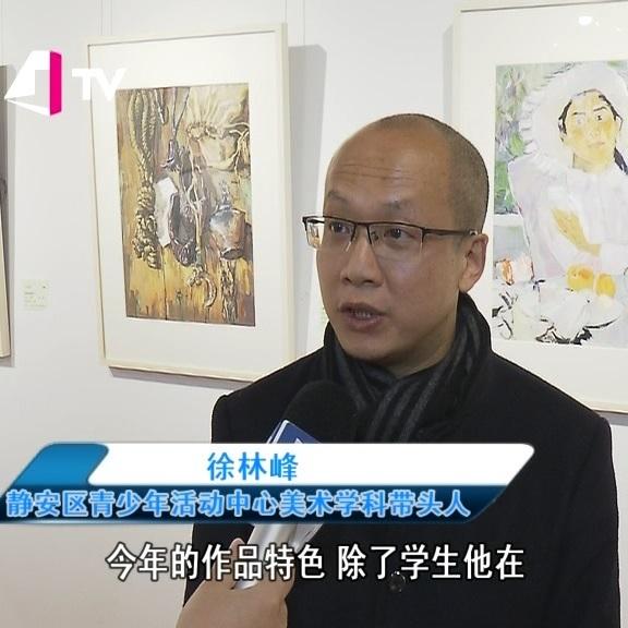 上海电视台:2018静安区学生绘画成果汇报展开幕(2018-12)