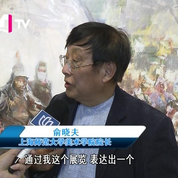 上海电视台:对话——俞晓夫与俄罗斯绘画(2019-04)