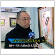 """上海电视台:""""情系涅瓦""""系列展览第二展(2014-12)"""