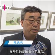 """上海电视台:""""时空对话""""系列展览第一展(2016-05)"""