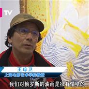 """上海电视台:""""情系涅瓦""""系列展览第九展(2015-12)"""