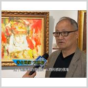 """上海电视台:""""情系涅瓦""""系列展览第五展(2015-05)"""