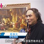 """上海电视台:""""情系涅瓦""""系列展览第十二展(2016-03)"""