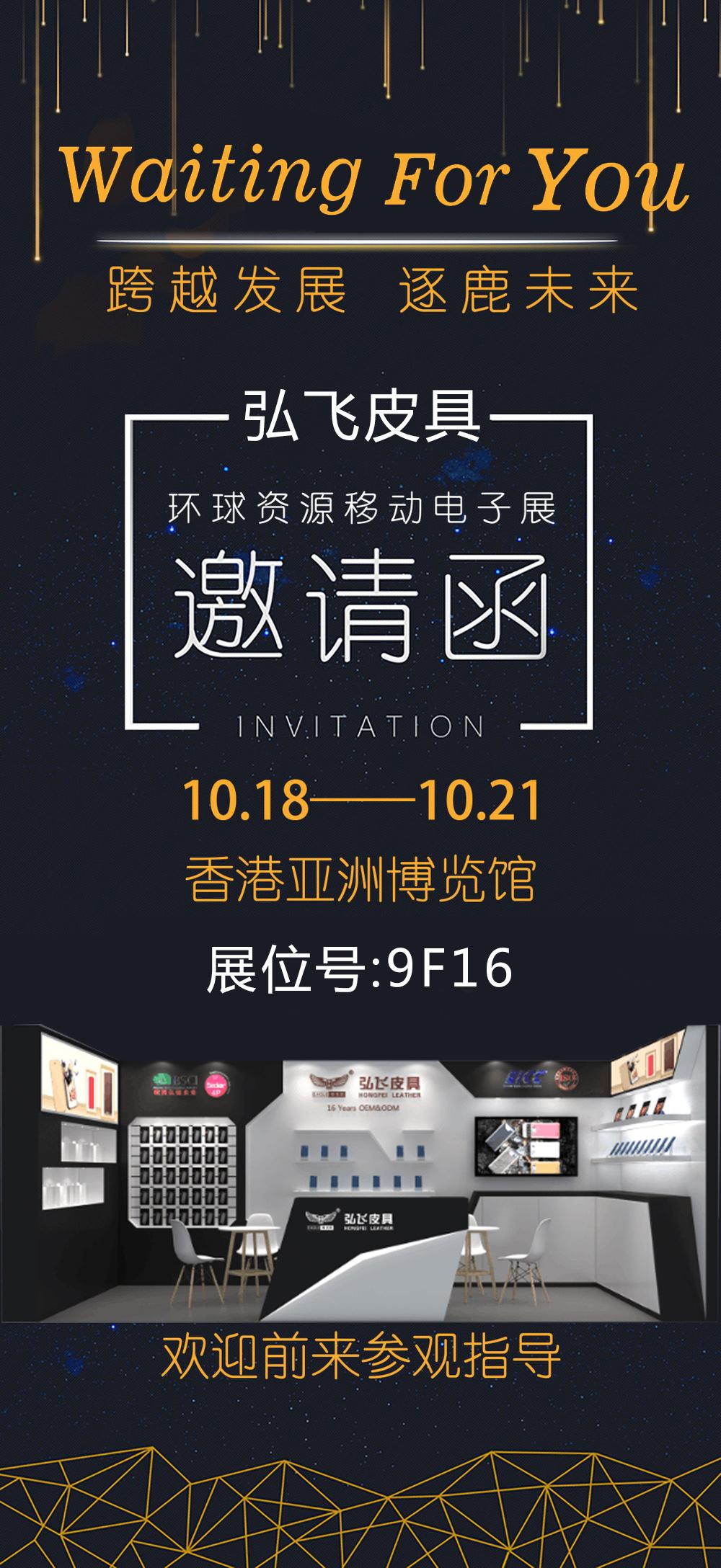 香港消费电子展邀请函