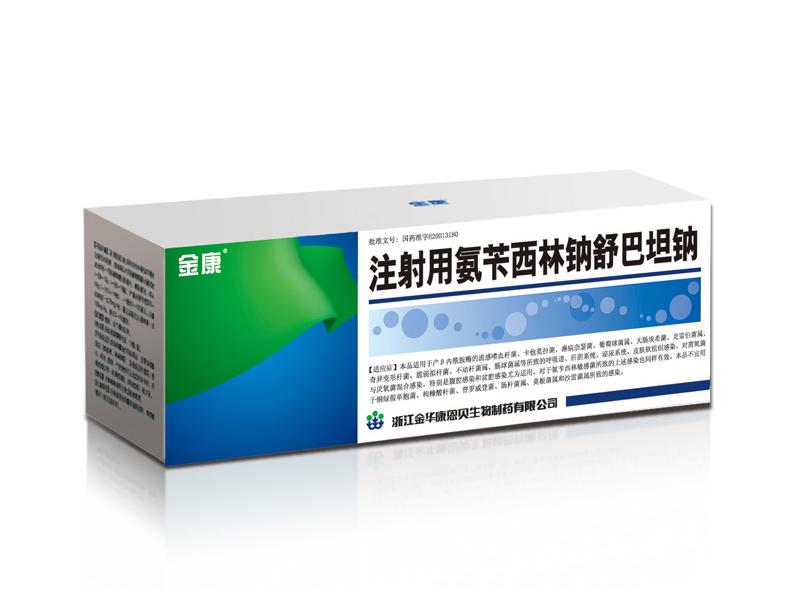 氨苄西林钠舒巴坦钠