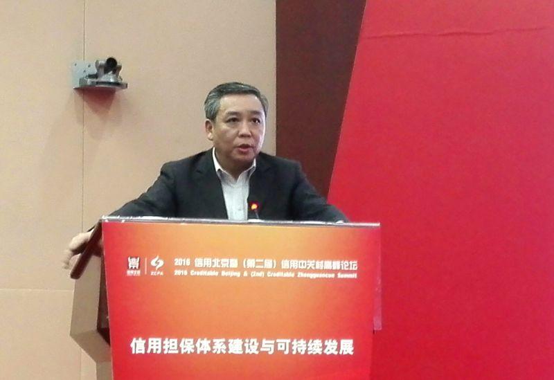 公司秦恺董事长出席2016信用中关村高峰论坛
