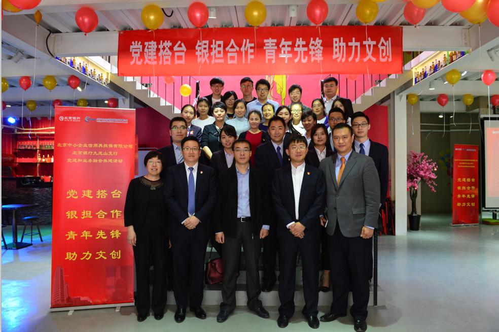 与北京银行九龙山支行开展党建和业务融合共建活动
