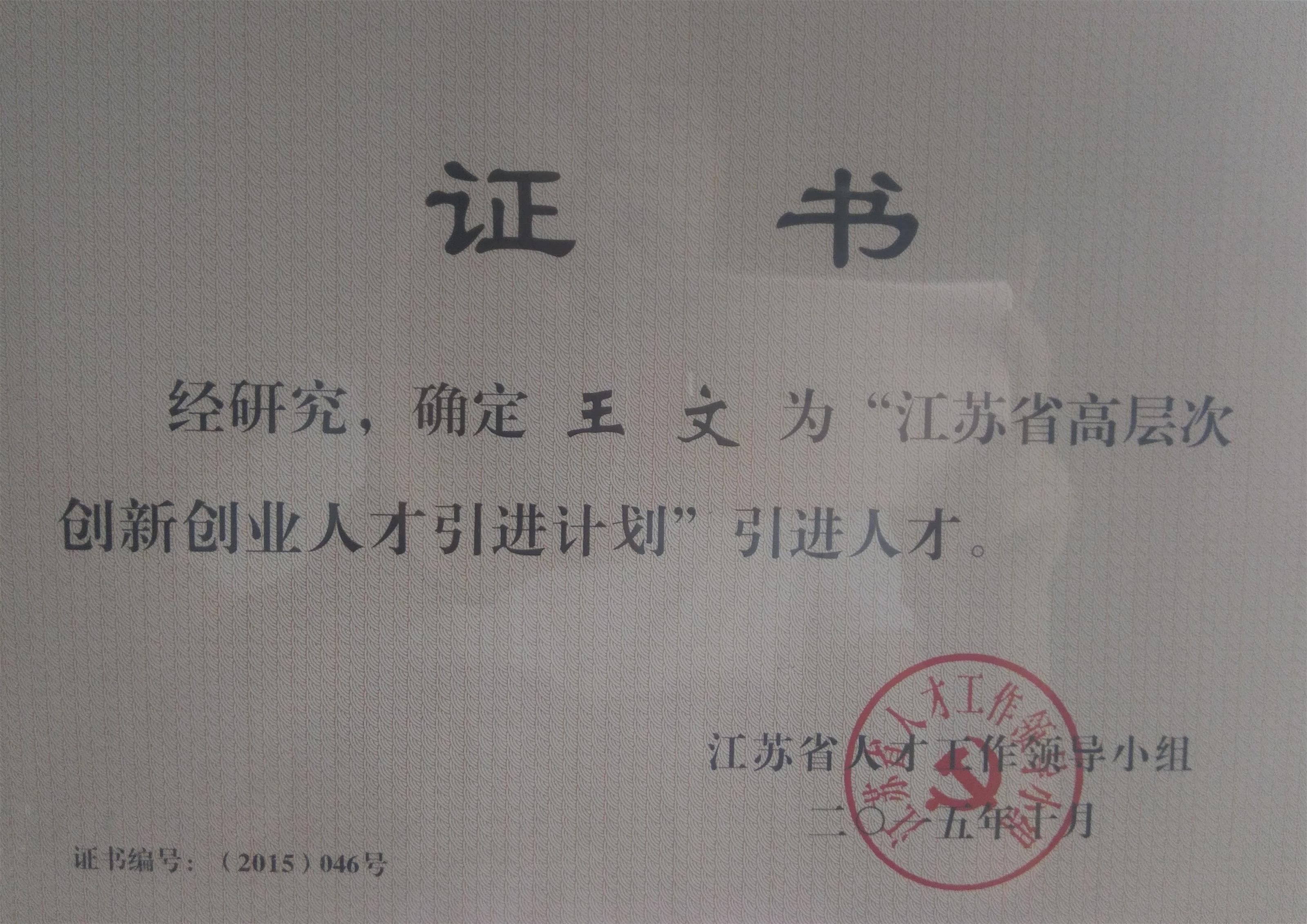 双创证书1